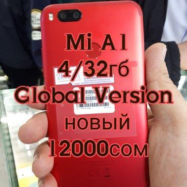 Mi a1 4/32gb global version 12000som только звонить. редми redmi xiaom в Бишкек