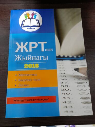 Мин бир тун китеп - Кыргызстан: ОРТ(ЖРТ) даярдык1)ЖРТ жыйнагы 140 сом(Кыргыз тили,математика,логика