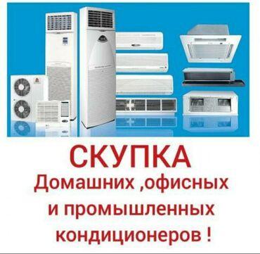 промышленная соковыжималка бишкек in Кыргызстан   СОКОВЫЖИМАЛКИ: Скупка кондиционеров. Домашних офисных, промышленных