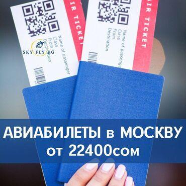 Авиабилеты в Москву, Авиабилеты в РОССИЮ, Новосибирск, Санкт