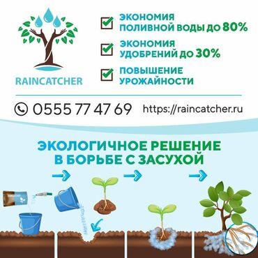 Гидрогели  Гидрогель  Гидрогель для растений  Питательные веществ