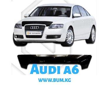 audi a8 28 at в Кыргызстан: Мухобойка Audi A6  мухобойки Audi A6  дефлектор капота Audi A6