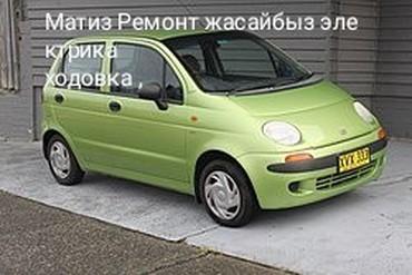shellak nogtevoj servis в Кыргызстан: Сто деу Матиз Ремонт жасайбыз электрика ходовка коробка мех матор