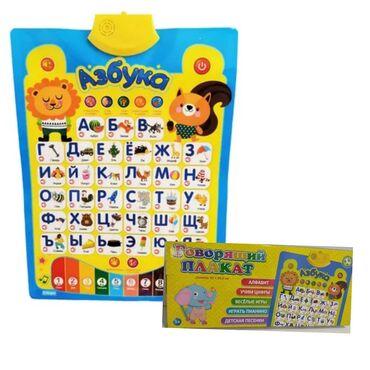 Музыкальная детская развивающая обучающая говорящая азбука.Говорящая