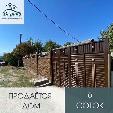 продажа домов в сокулуке in Кыргызстан | ҮЙЛӨРДҮ САТУУ: 68 кв. м, 3 бөлмө, Брондолгон эшиктер, Унаа токтотуучу жай, Забор, тосулган