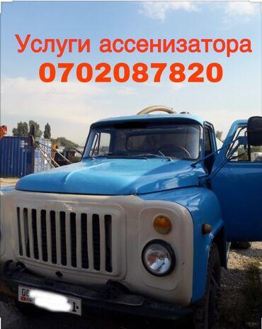 купить газ 53 самосвал дизель б у в Кыргызстан: Откачка септика.Очистка септика.Продувка канализации.Откачка туалетов