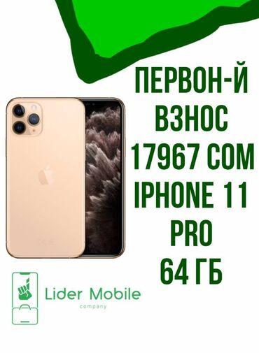 смартфоны в рассрочку бишкек in Кыргызстан | SAMSUNG: IPhone 11 Pro | 64 ГБ | Face ID, Рассрочка