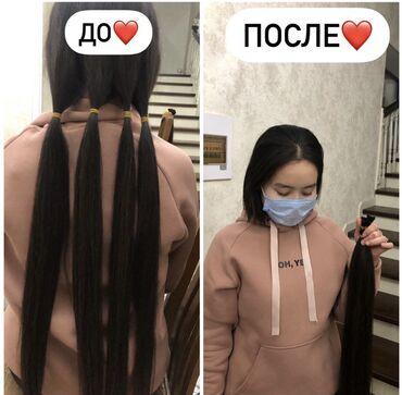 Куплю волосы!!!! покупаю волосы!!!!!! от 55 см!!!! СИЗДИН ЧАЧЫНЫЗЫ сат