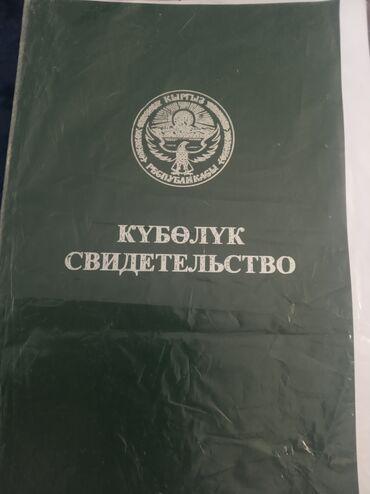 участок ишкаван в Кыргызстан: Продам 110 соток Для сельского хозяйства от собственника