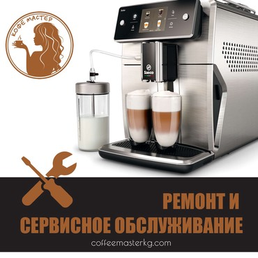 кофемашины для зернового кофе в Кыргызстан: Ремонт кофе машин любой сложности
