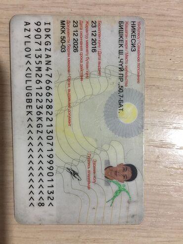 Нашли паспорт в маршрутке 130 кто знает сообщите владельцу