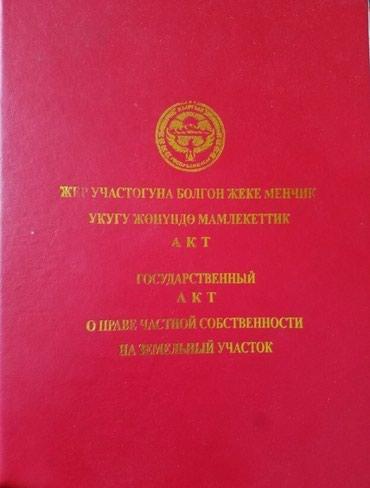 Участок в с. САРУУ, ДЖЕТИ ОГУЗ. в Кызыл-Суу