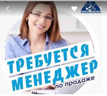 Приглашаем на работу,оптовую в Бишкек