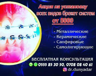 15558 объявлений: Стоматолог   Чистка зубов, Отбеливание, Фотопломбы   Круглосуточно