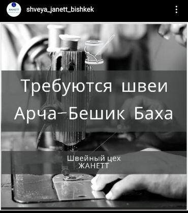 Швея Прямострочка. 1-2 года опыта. Арча-Бешик