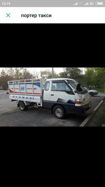 грузо перовозки Портер такси в Бишкек