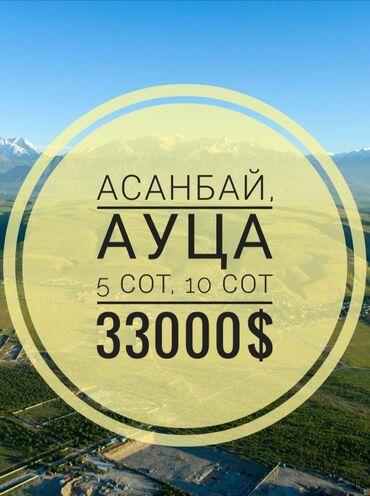 Участок арча бешик - Кыргызстан: Сатам 5 соток Курулуш