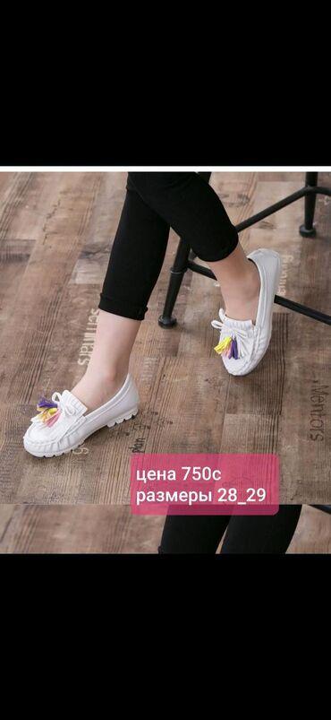Детская обувь. Новые. Размеры 28_29