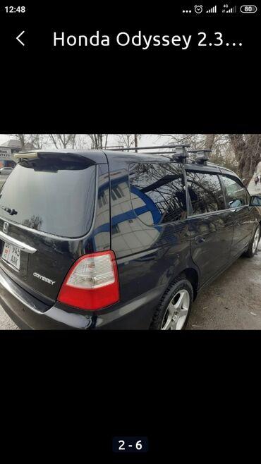 мини бар бишкек в Кыргызстан: Honda Odyssey 2.3 л. 2002 | 300 км