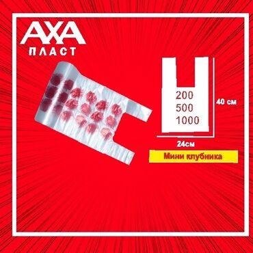 печать на пакеты в Кыргызстан: Сублимационная (дисперсная) печать | Пакеты