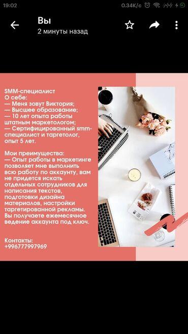 штатный иммобилайзер в Кыргызстан: Интернет реклама | Instagram, Facebook | Копирайтинг, написание текстов