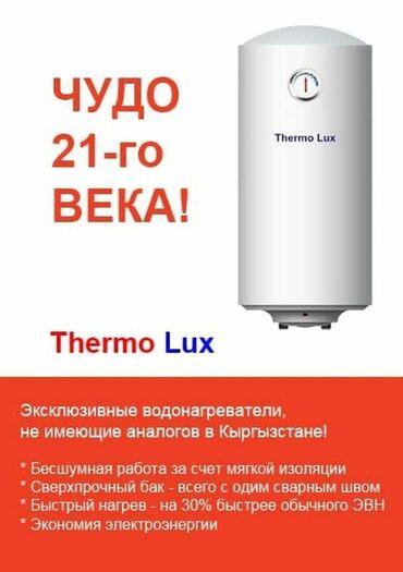 Продаю водонагреватели копанииThermo Lux.Объем -80л. Производство