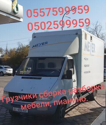 Перевозка рефрижератором - Кыргызстан: Квартирные переезды домов, офисов, дач, перевозка пианино и т.д Грузчи
