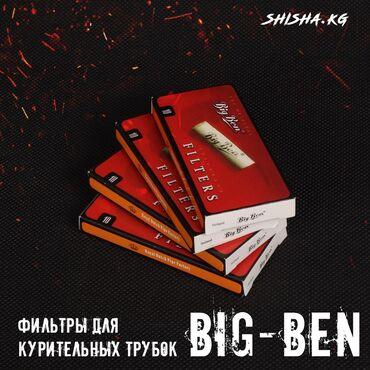 """futbolka ben 10 в Кыргызстан: Фильтры для трубки """"Bigben""""Фильтры для курительных трубок """"Big-Ben"""""""