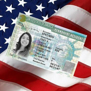 Green Card!Участвуй в Бесплатной лотереи Грин Кард и выйграй Вид на