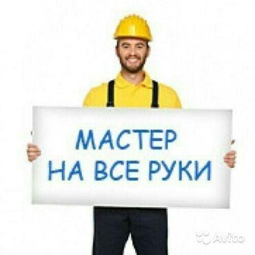 сантехники мастеров свою в Кыргызстан: Мастер на все руки электрик,сантехник,плотник сварщик шпаклевка ремон