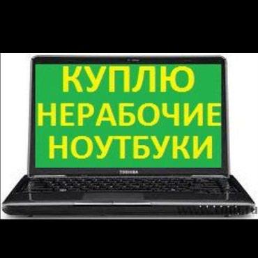 Lenovo - Кыргызстан: Выкупаем Нерабочие ноутбуки Находимся в центре города есть вечерние