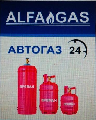 Газ ( Пропан) ( Газовый балон 10кг,20кг ) + Доставка по городу Бишкек