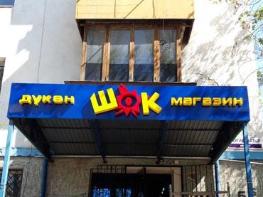 Реклама наружная все виды 24/7 звоните в Бишкек