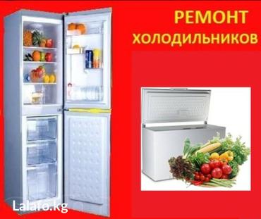 холодильников морозильников в Кыргызстан: Ремонт холодильник витрин бытовых. морозильник