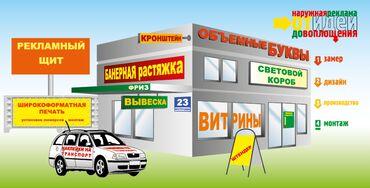 какие буквы редкие в кока коле in Кыргызстан | РАЗМЕЩЕНИЕ РЕКЛАМЫ: Размещение рекламы | Наклейки, Бэклайты, Вывески | Придорожные области, Над дорогой, На тротуарах