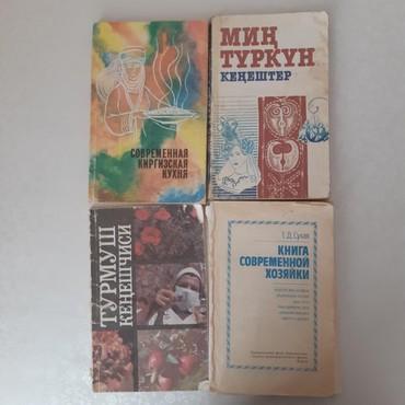 електронні книги в Кыргызстан: Книги:Современная киргизская кухняТурмуш кенешчисиКнига современной