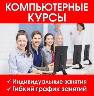 КОМПЬЮТЕРНЫЕ КУРСЫ (индивидуально с в Бишкек