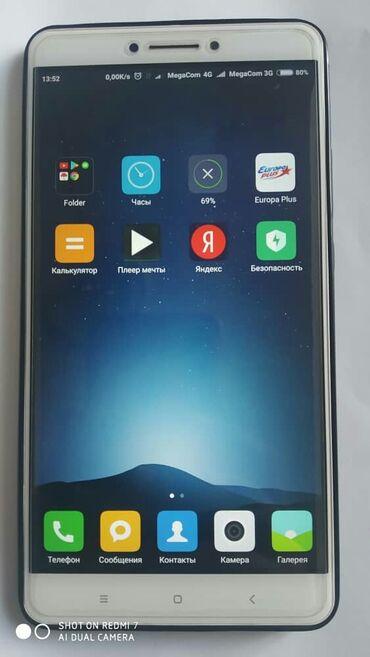 Б/у Xiaomi Mi Max 32 ГБ Золотой