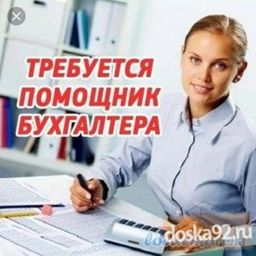 Требуется пом бухгалтеру.С опытом и в Бишкек