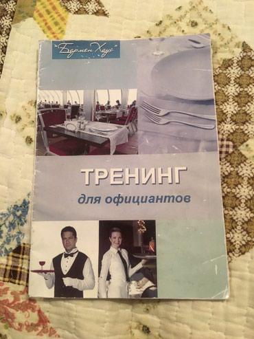 Брошурки все  50с. в Бишкек
