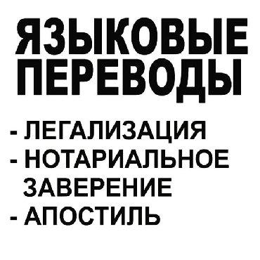 услуги переводчика в Кыргызстан: Перевод документовПереводческая компания Конфидент представляет спектр