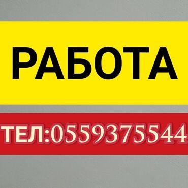 shkol forma dlja devochki в Кыргызстан: Жумуш берилет!17-60 жакша чейин!График работы с 10:00 до 17:00Оплата