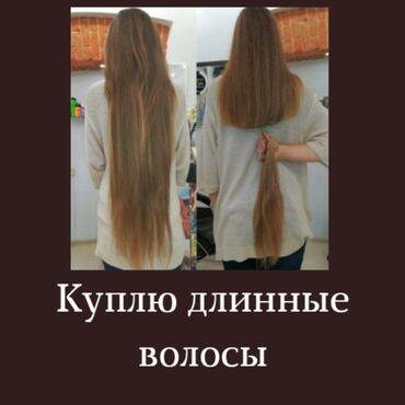 Чач сатып алабыз Эн Кымбат баада Куплю Детские и Взрослые волосы доро