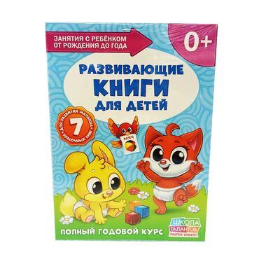 Книги головой курс обучения малышей до 1 года.Обучите ребенка всему