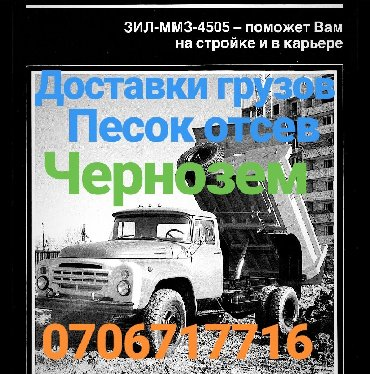 Сборного груза из китая - Кыргызстан: Доставки грузов Зил хода отсев песок щебень гравий глина Чернозем