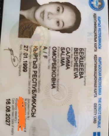 Бюро находок - Кыргызстан: Найден паспорт