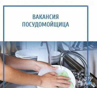 Работа - Бостери: Требуется в кафе :посудомойщицы повар и помощник-повара Адрес: Иссык