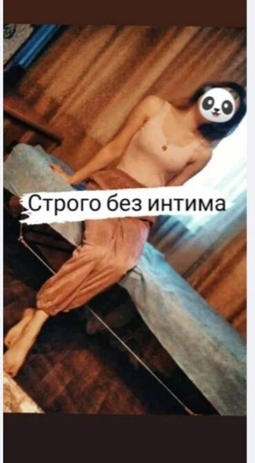 бишкек массаж in Кыргызстан | МАССАЖ: Массаж бишкекдорогие наши клиенты звоните!!! Смс редко отвечаювиды