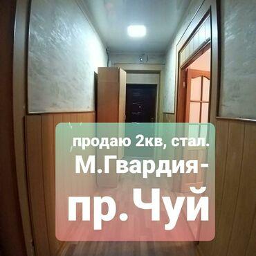 �������������� 2 ������������������ �������������� �� �������������� в Кыргызстан: Сталинка, 2 комнаты, 54 кв. м Бронированные двери, Без мебели, Раздельный санузел