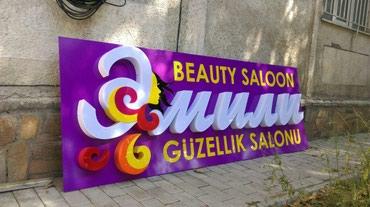 Наружной рекламы, в Бишкек